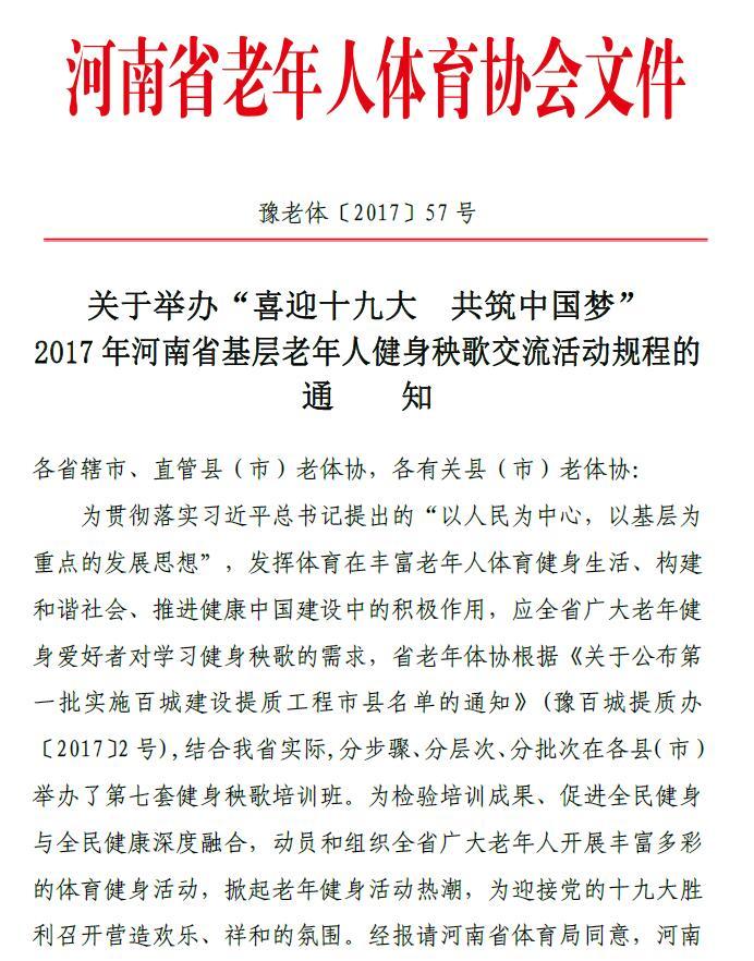 """中国梦���%9.i���_关于举办""""喜迎十九大共筑中国梦""""2017年河南省基层老年人"""